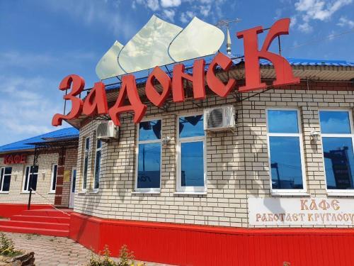 Отель Задонск, Zadonskiy rayon