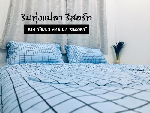 ริมทุ่งแม่ลา รีสอร์ท Rim-Thung-Mae-La-Resort, Bang Rachan