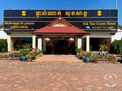 Sok San Guesthouse, Choam Khsant