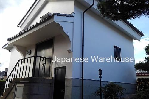 くまの蔵inn Warehouse, Shingū