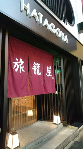 Capsule Hotel Hatagoya, Shinjuku