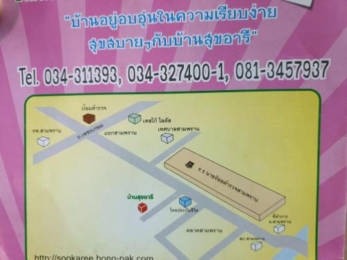 บ้านสุขอารี ตรงข้าม โรงเรียนนายร้อยตำรวจ สามพราน นครปฐม, Sam Phran