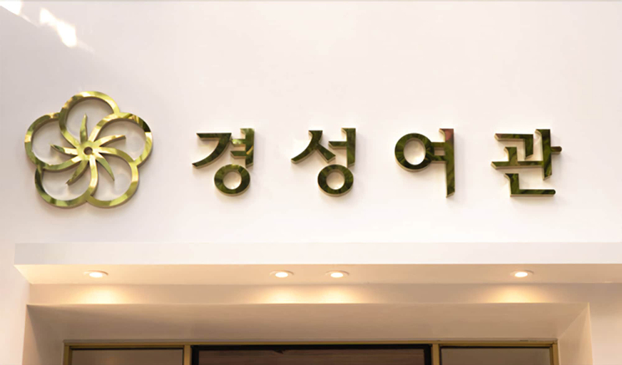 Hotel Kyungsung, Busanjin