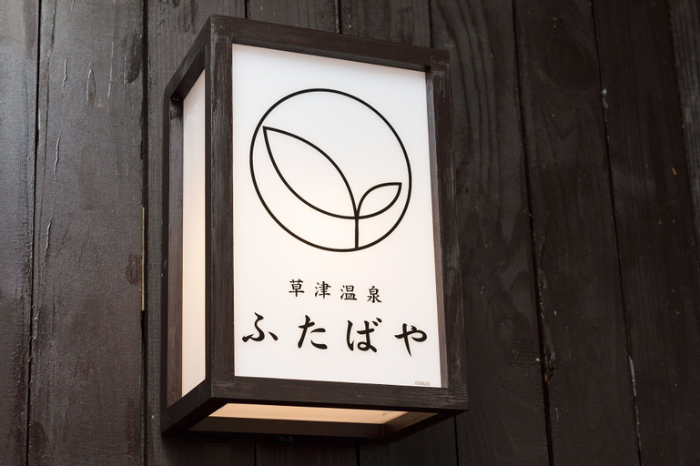 Kusatsu Onsen Hotel Futabaya, Kusatsu