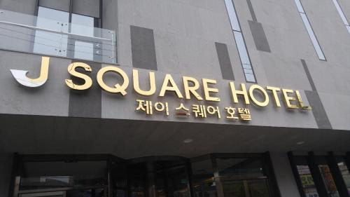J Square Hotel and Wedding, Jinju