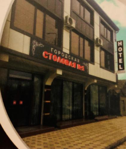 CityHotel, Kizilyurtovskiy/Dokuzparinskiy rayon
