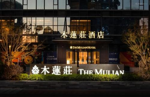 苏州高铁北站木莲庄酒店, Suzhou