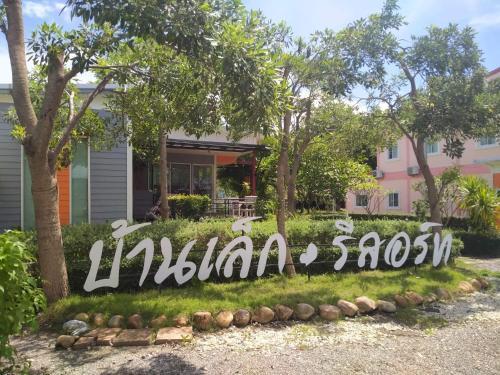 บ้านเล็ก รีสอร์ท, Muang Prachuap Khiri Khan