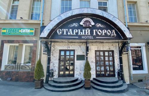 Hotel Stariy Gorod, Penzenskiy rayon