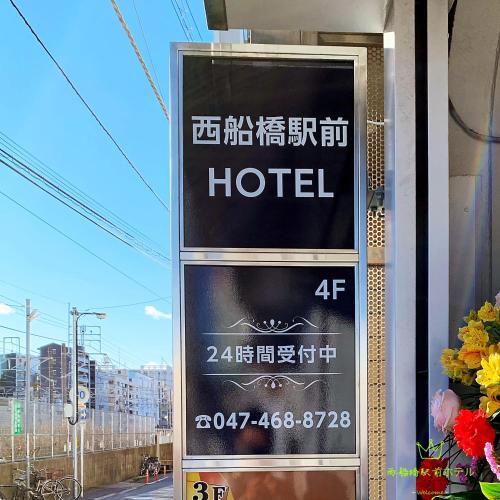 西船橋駅前 HOTEL, Funabashi