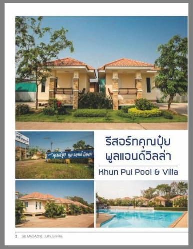 โรงแรม คุณปุ๋ย พูล แอนด์ วิลล่า, Phang Khon