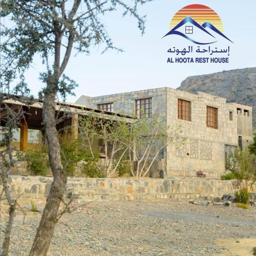 Al Hoota Guest House, Al Hamra