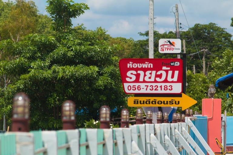 Rampueng Resort., Buang Sam Phan