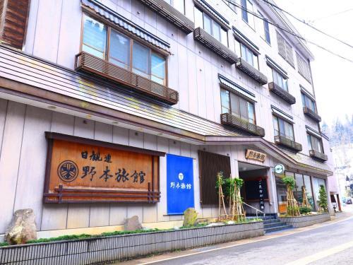 Nomoto Ryokan Matsunoyama Onsen, Tōkamachi