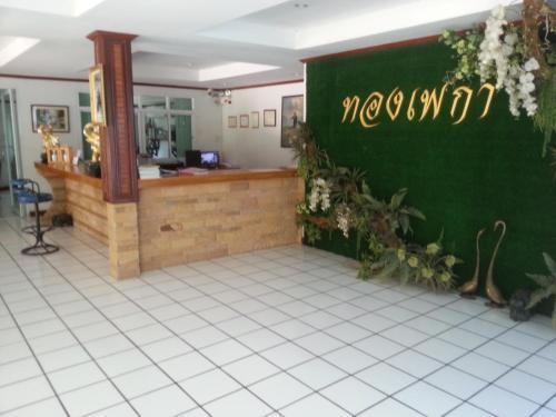 Thong Paeka Hotel, Phrasat