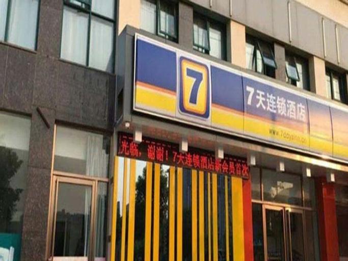 7 Days Inn Rui Chang Pen Cheng East Road Branch, Jiujiang