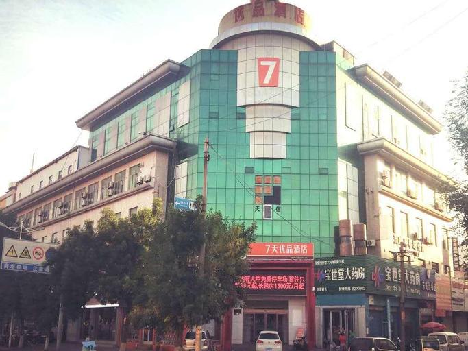 7 Days Premium·Dongying Xisanlu Yinzuo, Dongying