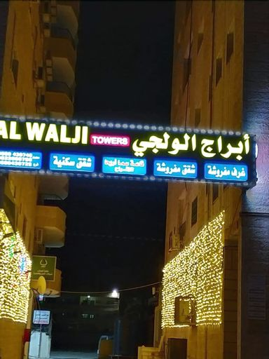 Alwalajy towers, Jericho