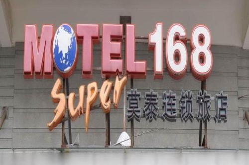 Motel Haimen Dieshi Bridge International Houseware City, Nantong