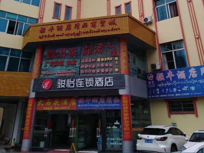 Jun Hotel Yunnan Dehong Ruili City Maohan Road, Dehong Dai and Jingpo