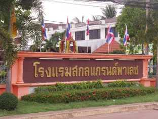 Sakol Grand Palace Hotel, Muang Sakon Nakhon
