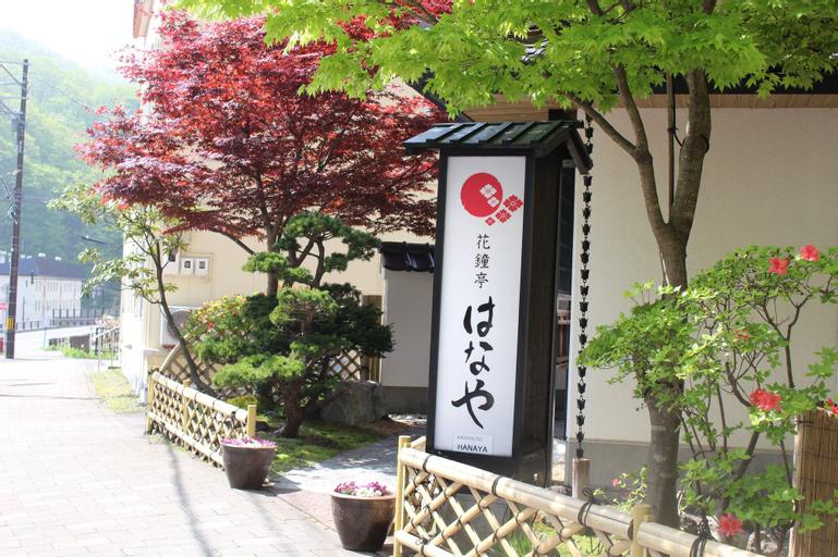Kashoutei Hanaya, Noboribetsu