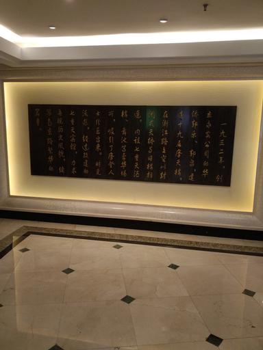 Seventh Heaven Hotel, Shanghai