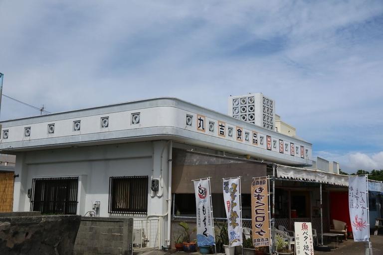 Hamakaze, Uruma