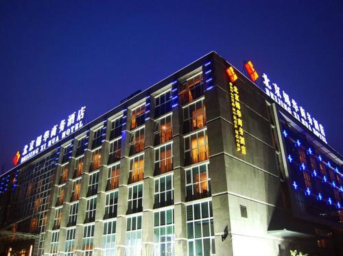 Beijing Xihua Hotel, Beijing