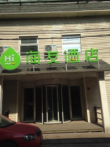Jinjiang Inn Qingdao Hangzhou Rd., Qingdao