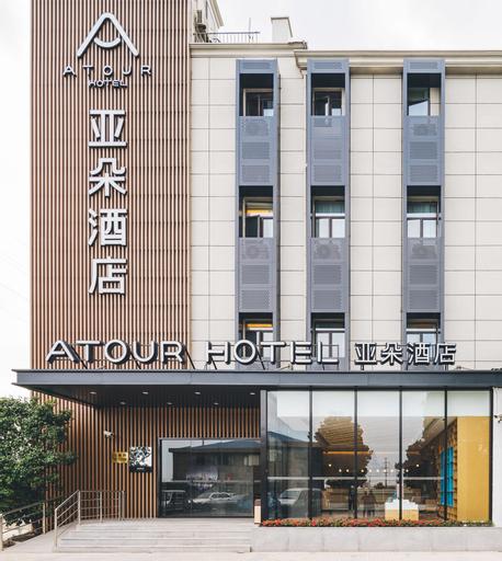 Shanghai Atour Hotel SNIEC Branch, Shanghai