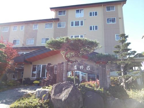 Resort Inn Yoshinoso, Narusawa