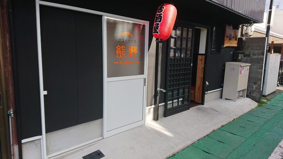 Guesthouse Kumano, Kyōtanabe