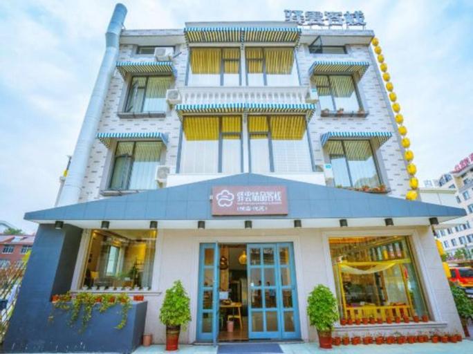 Yiyun Botique Inn Yueting Hengdian, Jinhua