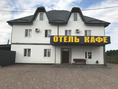 Hotel Kryve Ozero, Kryvoozers'kyi