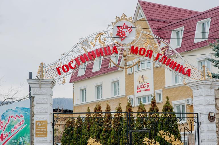 Moya Glinka, Volzhskiy rayon