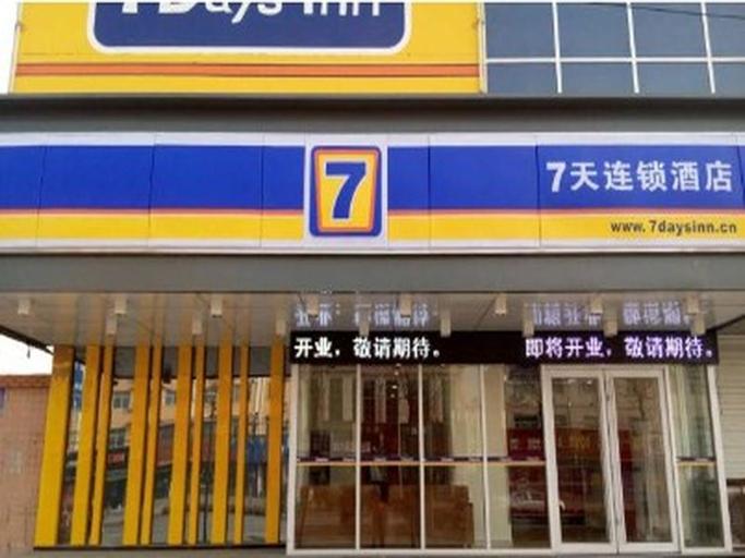 7 Days Inn Xingtai Nangong Qingnian Road Branch (Pet-friendly), Xingtai