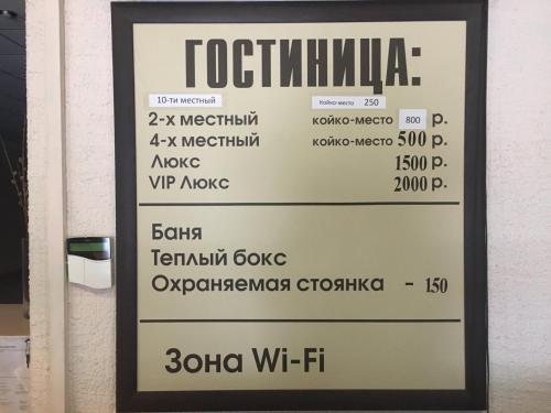 Гостиница 24, Achinskiy rayon
