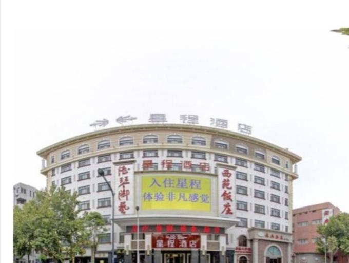 Starway Nanjing Phoenix Globle Branch Hotel, Nanjing
