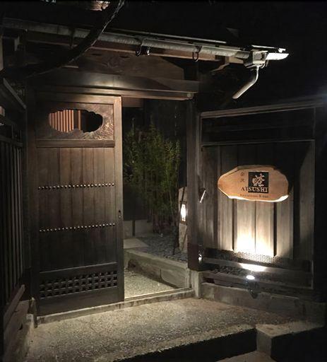 Restaurant & Inn KANAZAWA ATSUSHI, Kanazawa