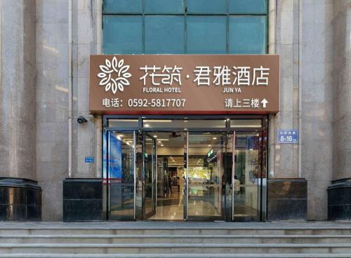 Floral Hotel Junya, Xiamen