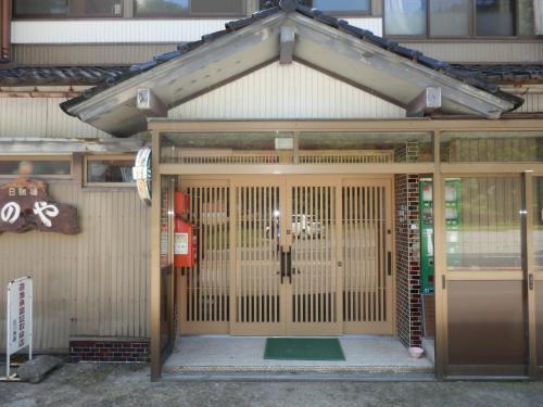 Yoshinoya Ryokan, Nanto