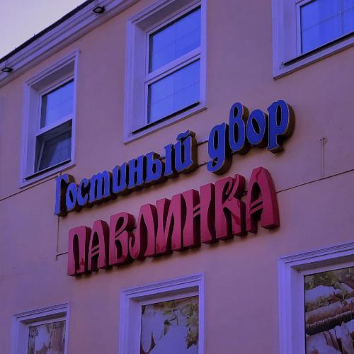 Hotel Pavlinka, Shchuchyn