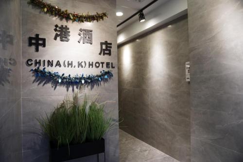 China (HK) Hotel, Eastern