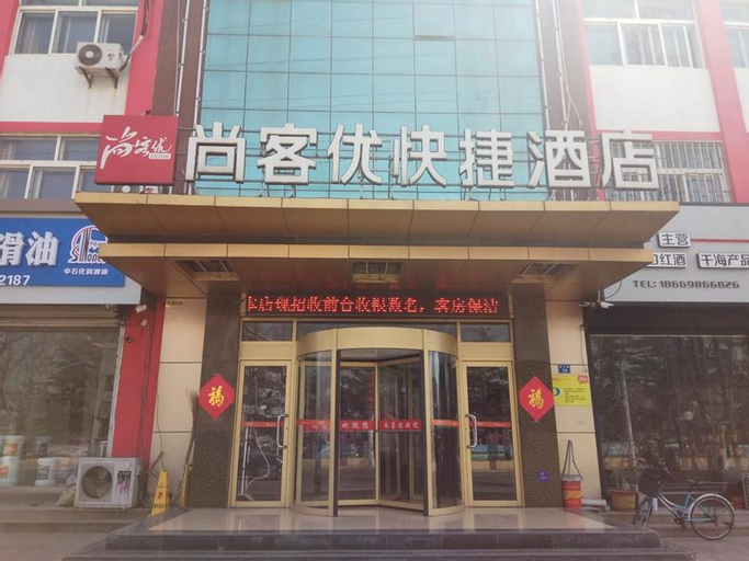 Thank Inn Hotel Shandong Qingdao Jimo Huanxiu Branch, Qingdao