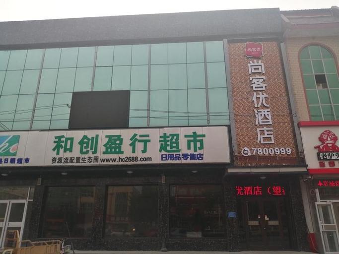 Thank Inn Hotel Hebei Baoding Wangdu County Bus Station, Baoding