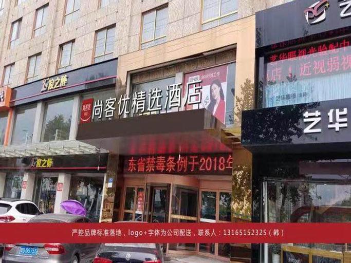 Thank Inn Plus Hotel Shandong Zaozhaung Xuecheng District Wanda Plaza, Zaozhuang