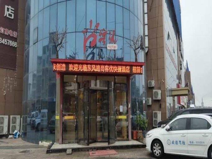 Thank Inn Hotel Shandong Yantai Haiyang Yiwu Commodity Wholesale City, Yantai