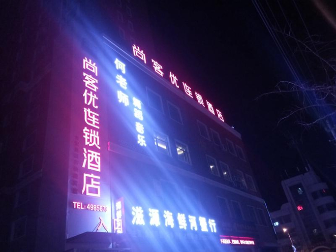 Thank Inn Hotel Liaoning Anshan Taian County Enliang Hospital, Anshan