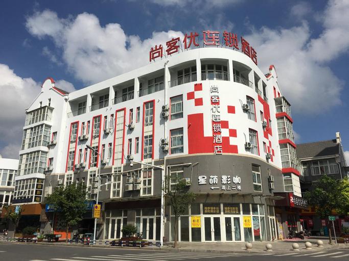 Thank Inn Plus Hotel Changshu MeiLi Town MeiLi Store, Suzhou